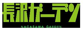 【公式】長沢ガーデン